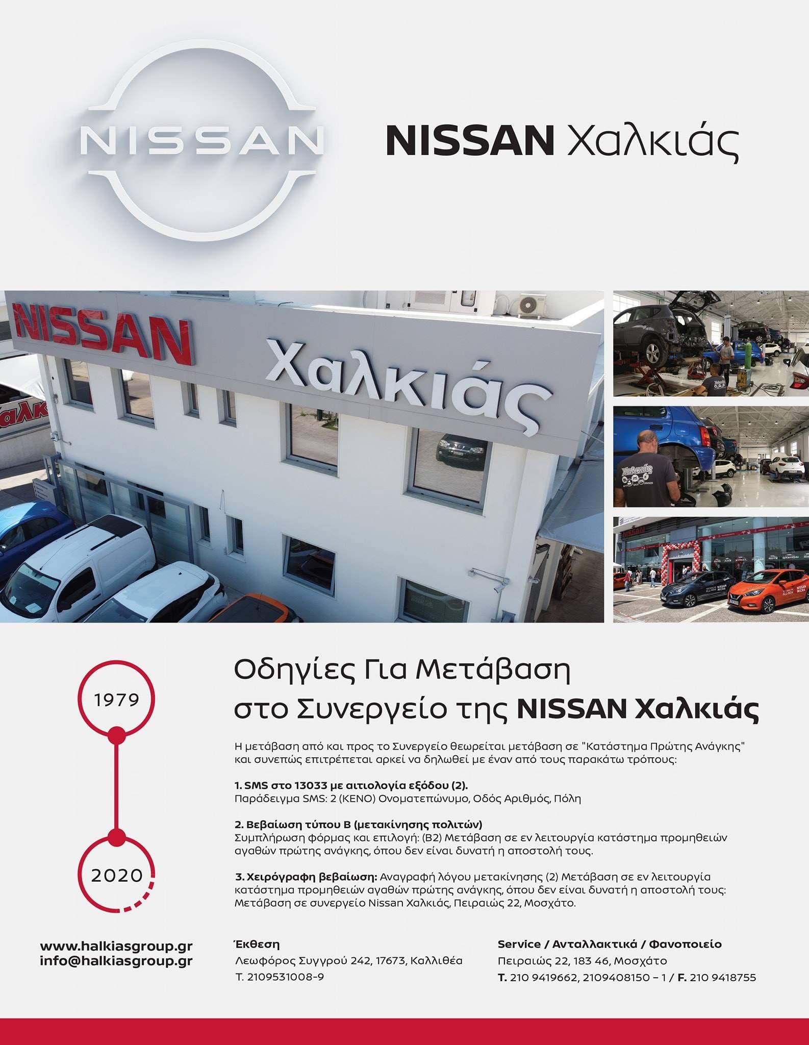 Οδηγίες Για Μετάβαση στο Συνεργείο της Nissan Χαλκιάς για το Lockdown