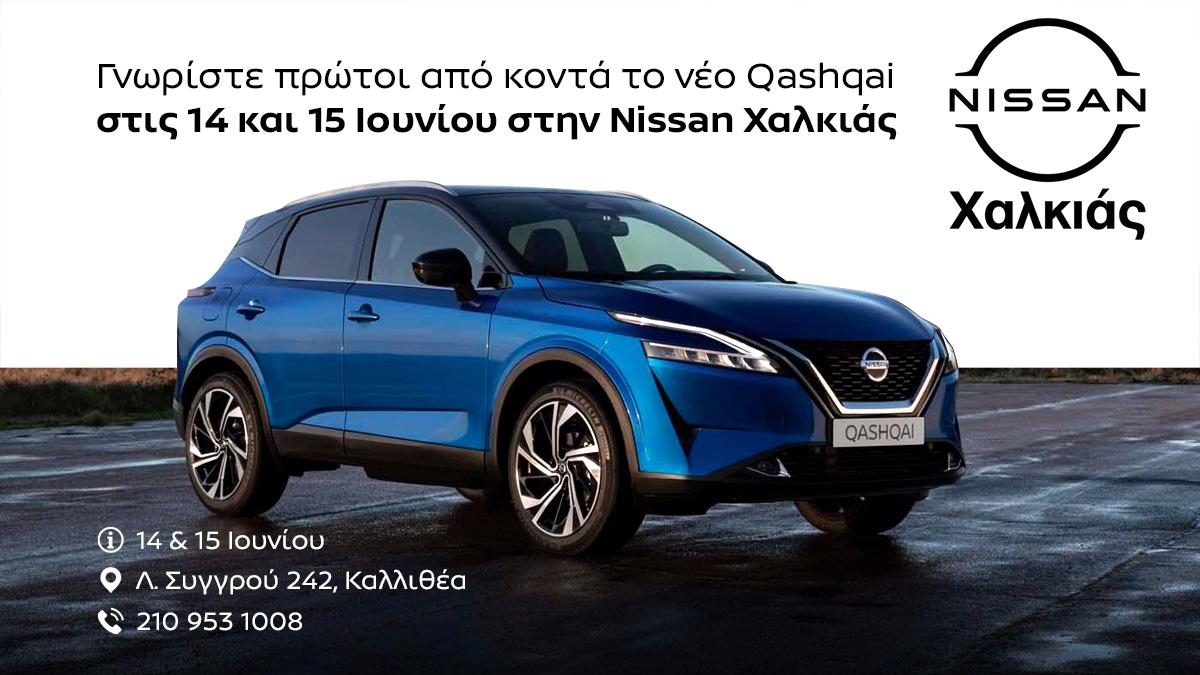 Γνωρίστε πρώτοι το νέο Qashqai στις 14 και 15 Ιουνίου στην Nissan Χαλκιάς
